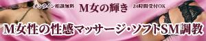 大阪で女性用性感マッサージ体験や女性用風俗ソフトsm調教が無料